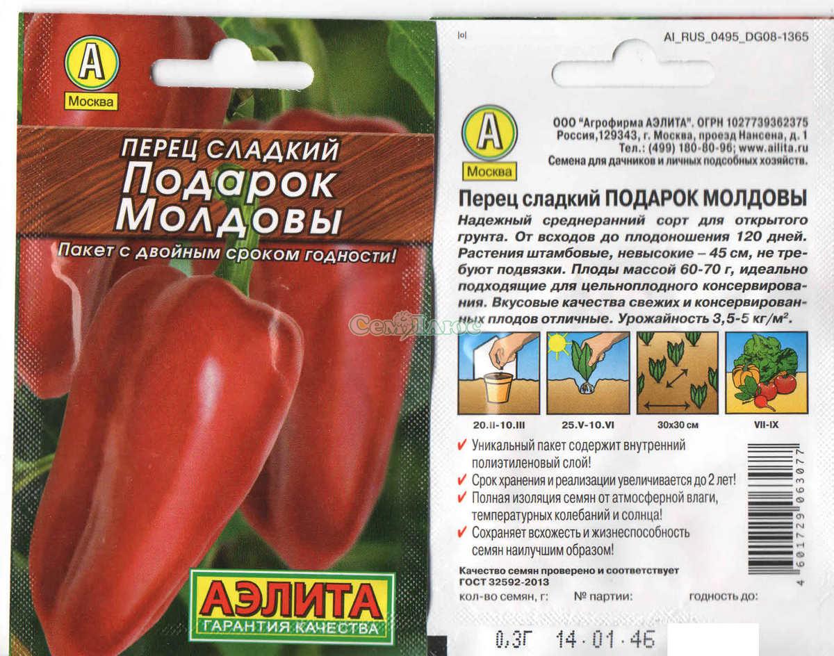 Характеристика и описание перцев сорта подарок молдовы, выращивание и уход