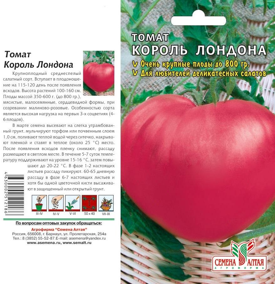 Томат король красоты: описание, фото, отзыв, урожайность сорта