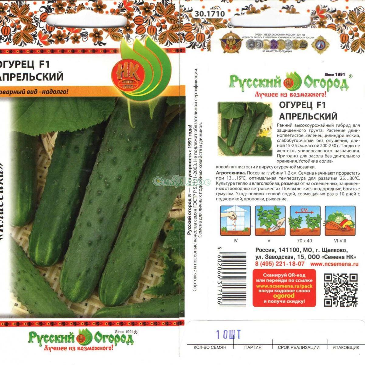Огурец отелло f1: описание сорта и особенности выращивания