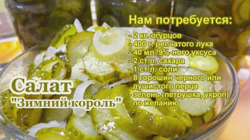 Салат зимний король из огурцов на зиму: рецепт, как приготовить, отзывы