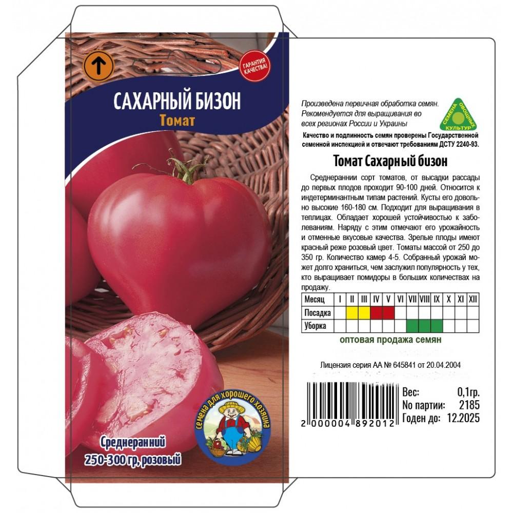 Томат сахарный бизон: отзывы, фото, урожайность | tomatland.ru