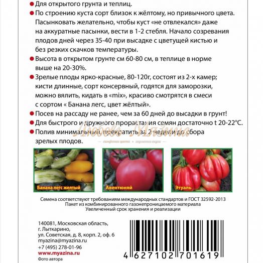 Томат «банан оранжевый»: характеристика и описание сорта