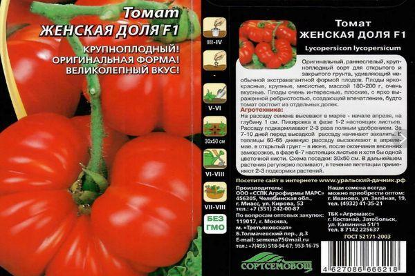 Высокоурожайные томаты для занятых людей «иришка f1»: описание сорта и его основные характеристики