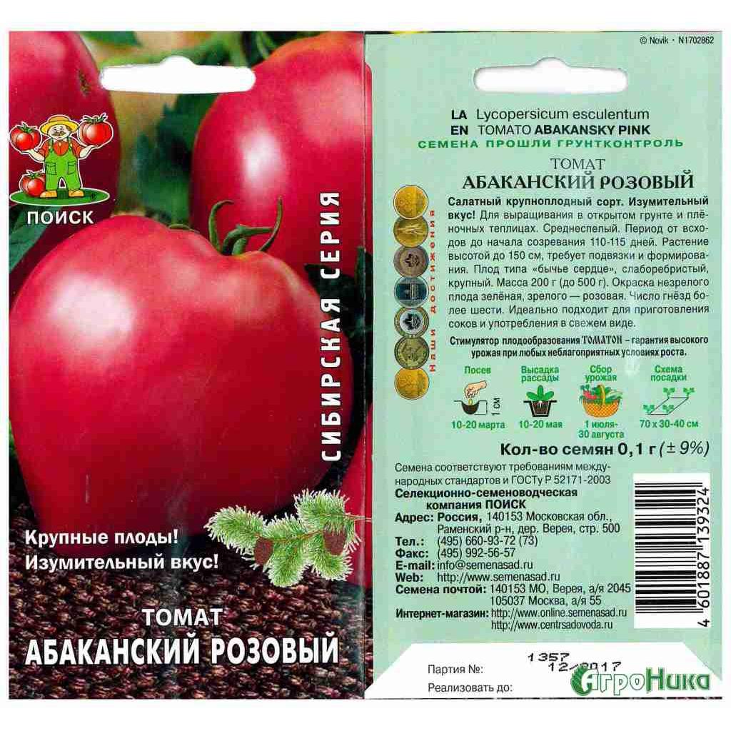 Достойный вашего внимания — томат важная персона f1: описание сорта и характеристики