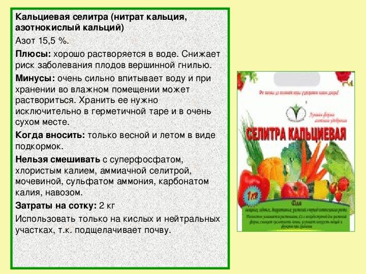 Кальциевая селитра – свойства и применение для томатов, подкормка, дозировка, чем заменить, отзывы