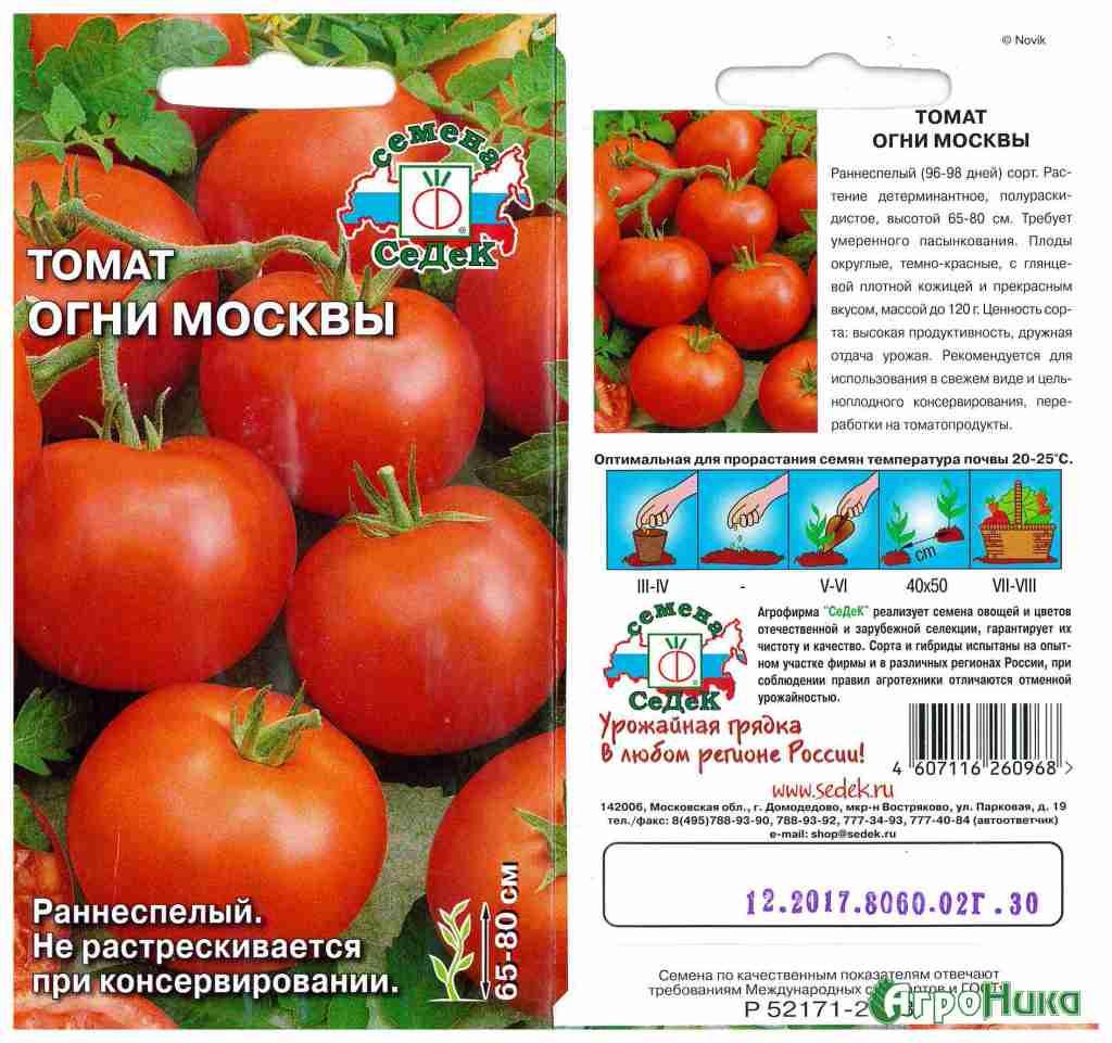 Томат пламя агро: характеристика и описание сорта, выращивание с фото