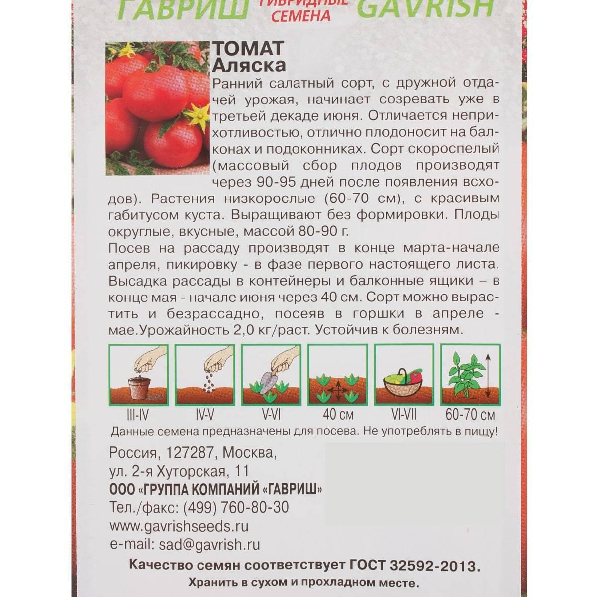 Урожайность, характеристика и описание сорта томата аляска – дачные дела