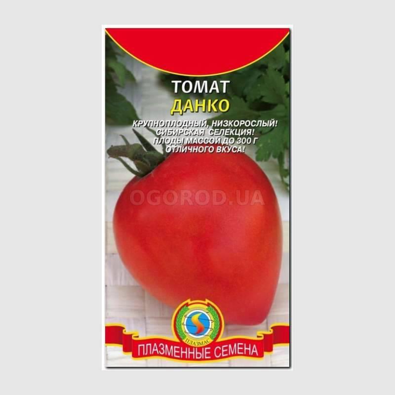 Описание и урожайность сорта томата данко - всё про сады