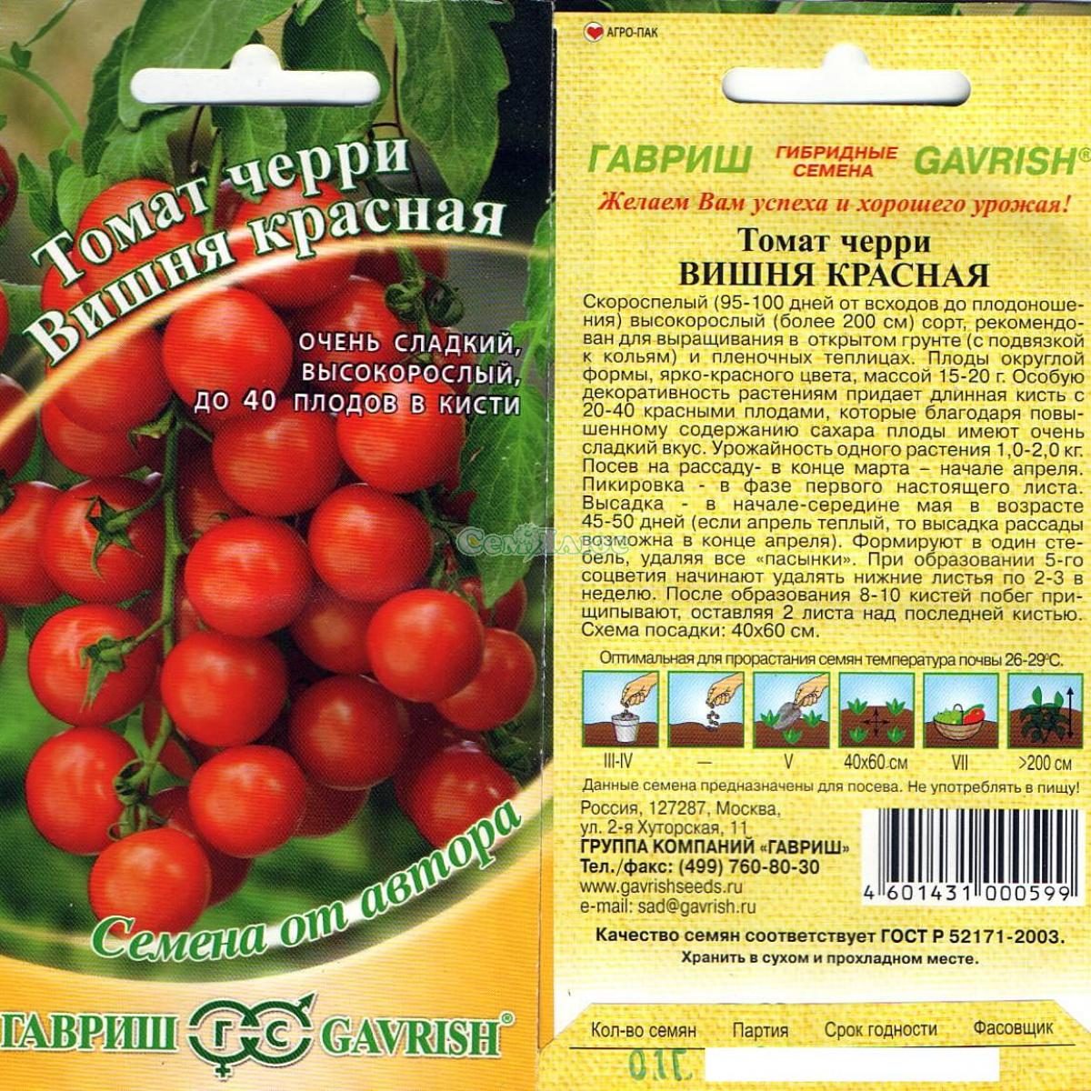 """Томат """"зимняя вишня"""" : подробное описание этого сорта помидор f1, его характеристики и фото, а также советы по выращиванию русский фермер"""