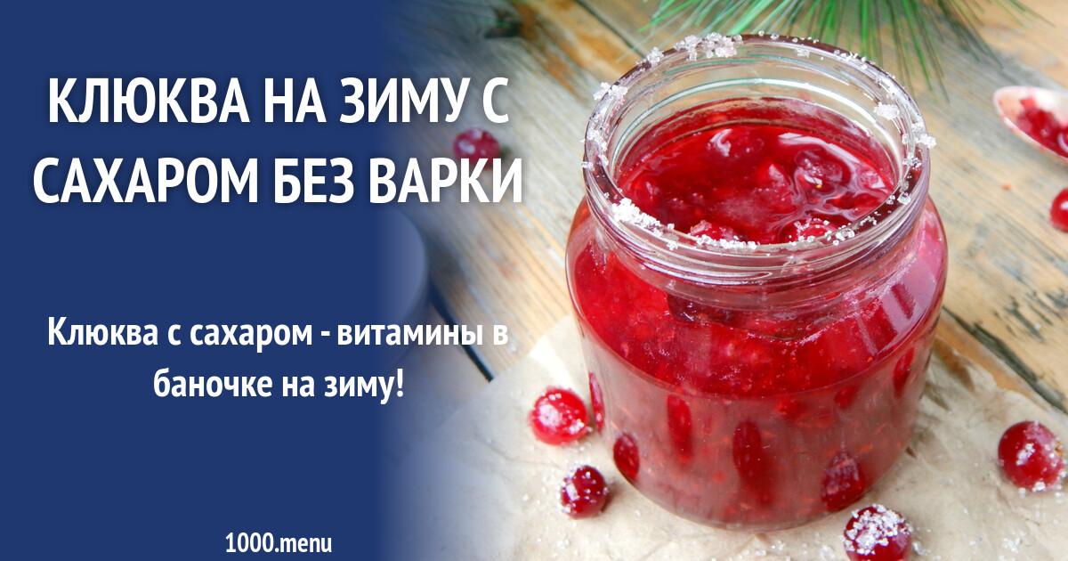 Брусника протертая с сахаром: рецепт и лучшие способы приготовления на зиму