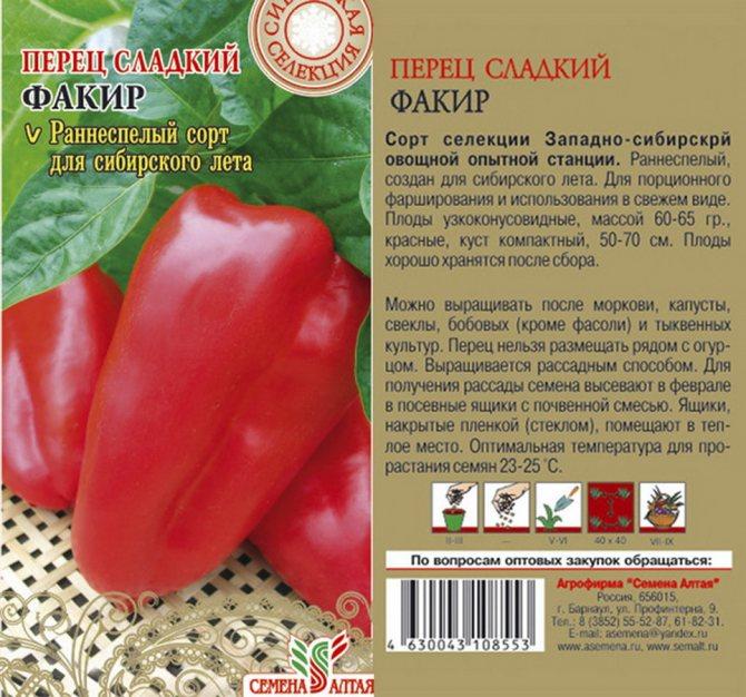 Топ-28 лучших сортов сладкого перца для открытого грунта и теплицы: их описания и характеристики