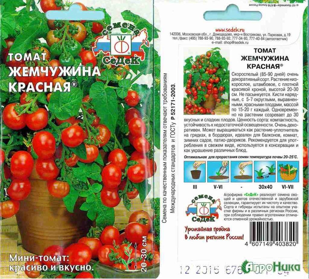 Томат садовая жемчужина: описание и характеристика сорта, отзывы, фото, урожайность   tomatland.ru
