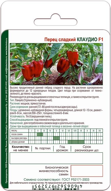 Перец клаудио: отзывы, фото, урожайность, характеристика и описание сорта, достоинства и недостатки
