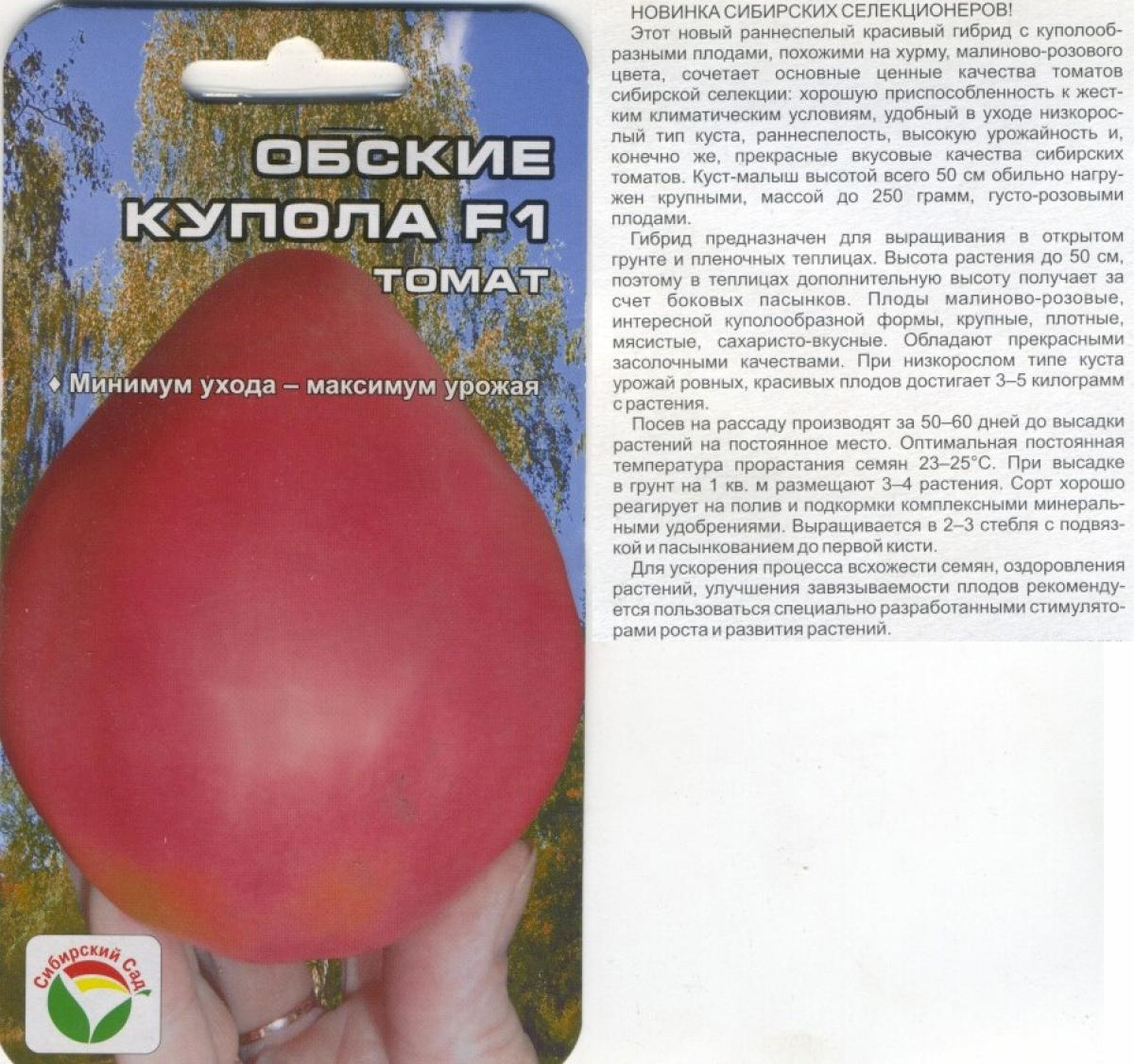 """Томат """"купола сибири"""": описание и характеристики сорта, рекомендации по выращиванию гибридных помидор русский фермер"""