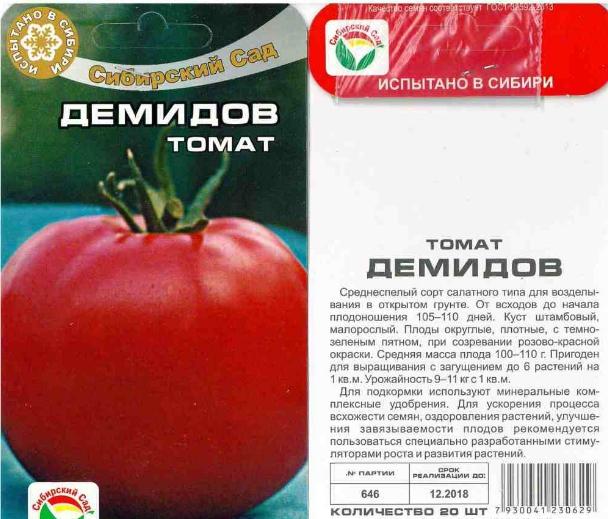 Описание перцевидного томата Бонанза и агротехника выращивания растения