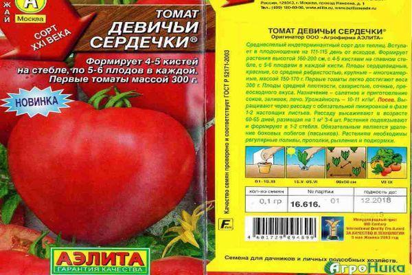 Описание томата Девичьи сердечки и выращивание в тепличных условиях