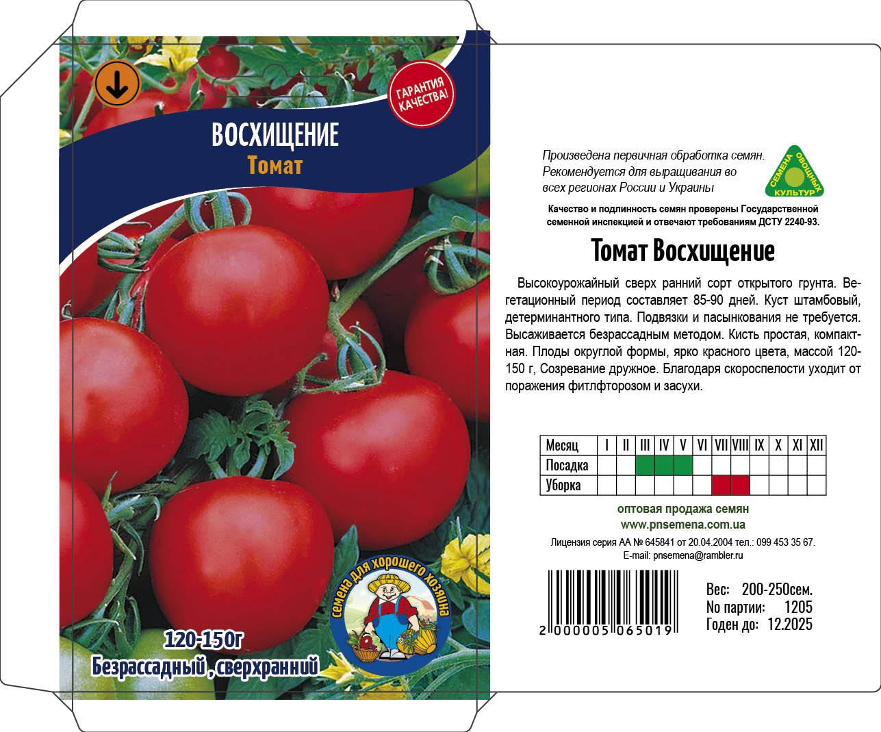 Несколько методов вырастить томаты без рассады в средней полосе