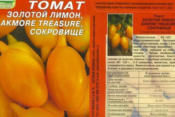 Описание и выращивание томата «золотой поток» для открытого грунта