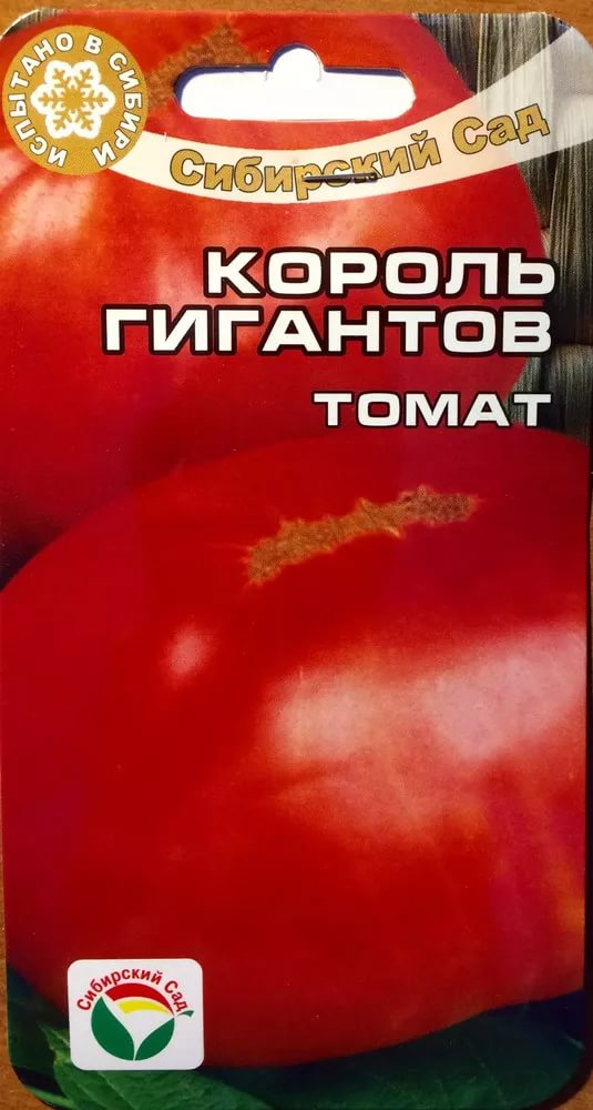 Томат король королей: описание сорта, выращивание сорта, отзывы, урожайность
