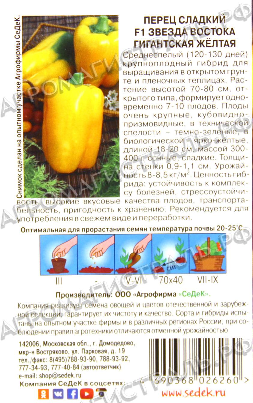 Перец атлантик описание сорта фото