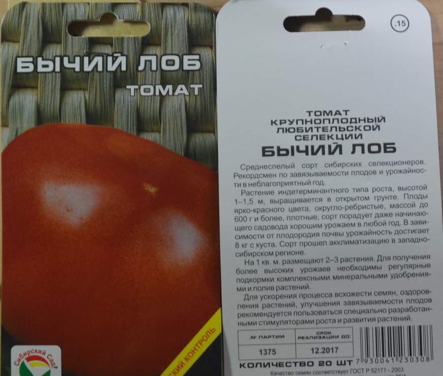Томат бычий лоб описание сорта фото отзывы - выращивание из семян!