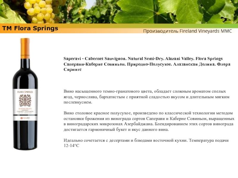Описание и характеристики винограда сорта саперави, регион произрастания и уход