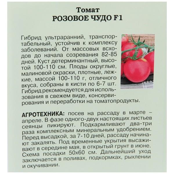 Обильно плодоносящий сорт с ароматными плодами — томат розовая катя f1: описание и отзывы