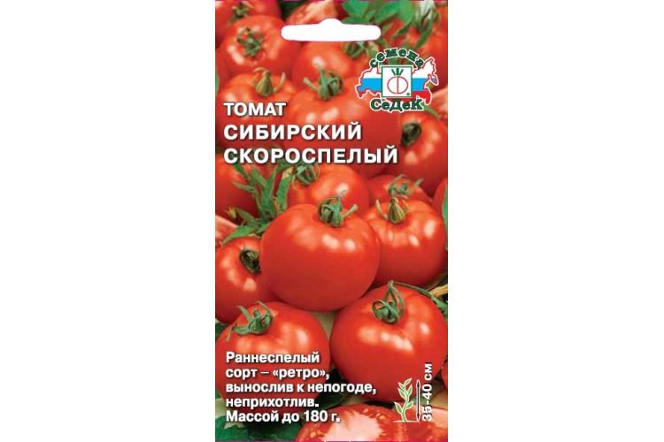 """Томат """"безрассадный спринт 2"""" - описание и выращивание в домашних условиях: все о выращивании помидор без рассады и пикировки, список подходящих сортов, отзывы"""