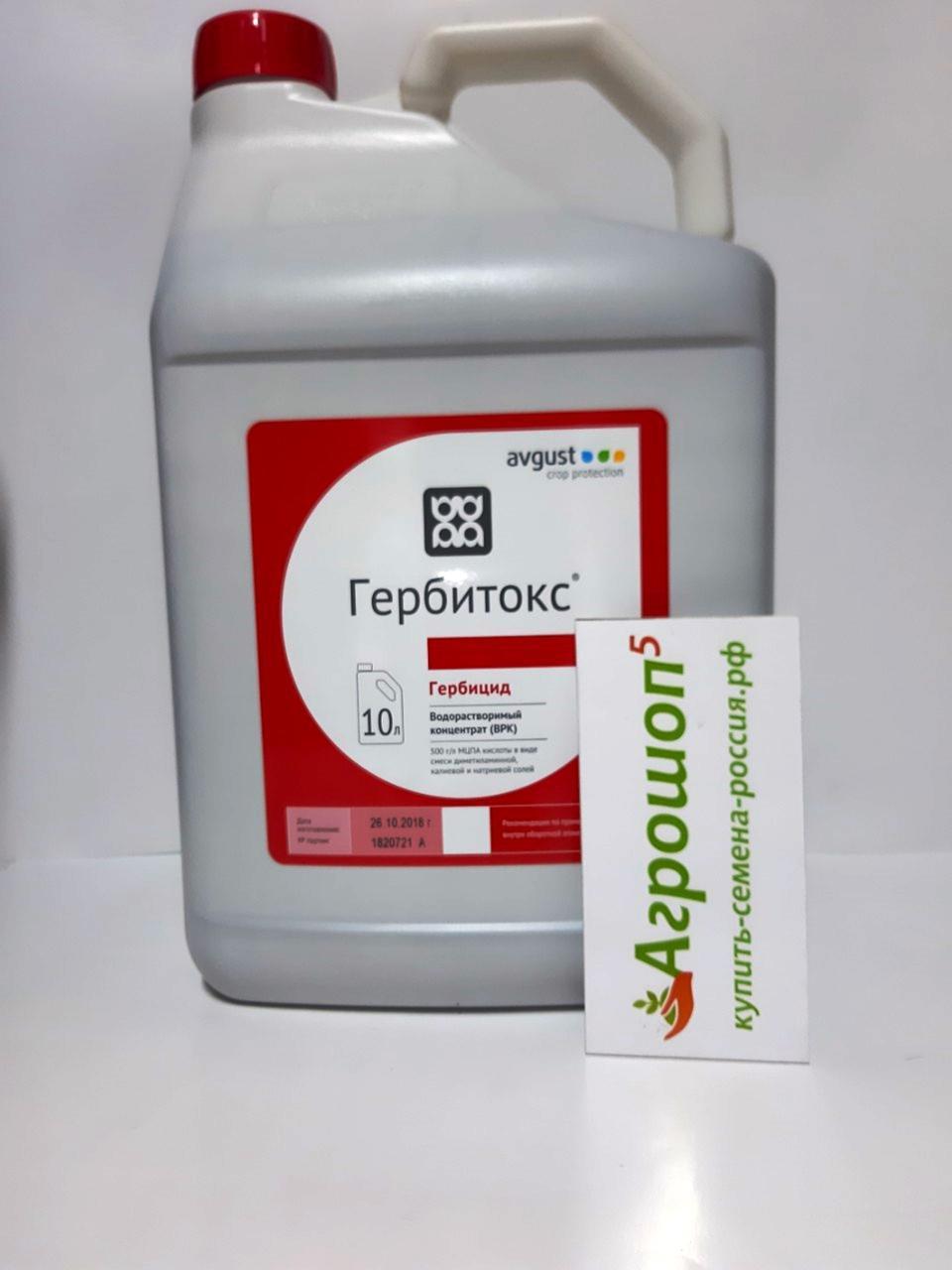 Как применять гербицид гербитокс?