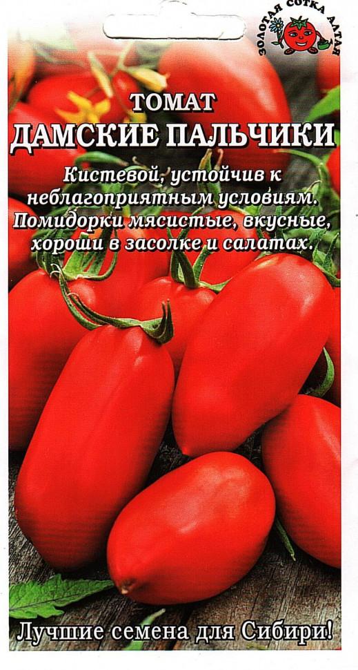 Помидоры «дамские пальчики»: высокоурожайная находка для дачников, использование, плюсы и недостатки томатов