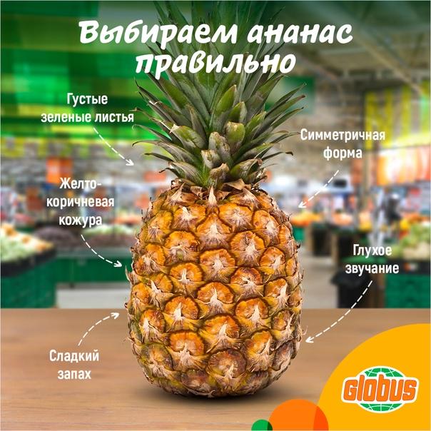 Как выбрать спелый ананас в магазине
