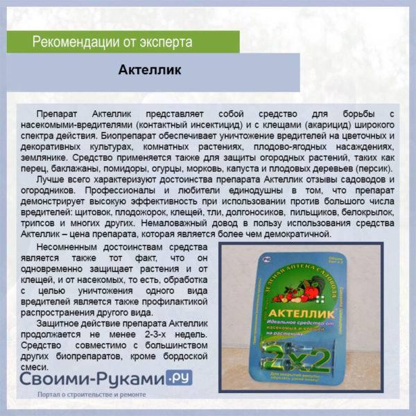 """Препарат """"актеллик"""" - описание и инструкция по применению"""