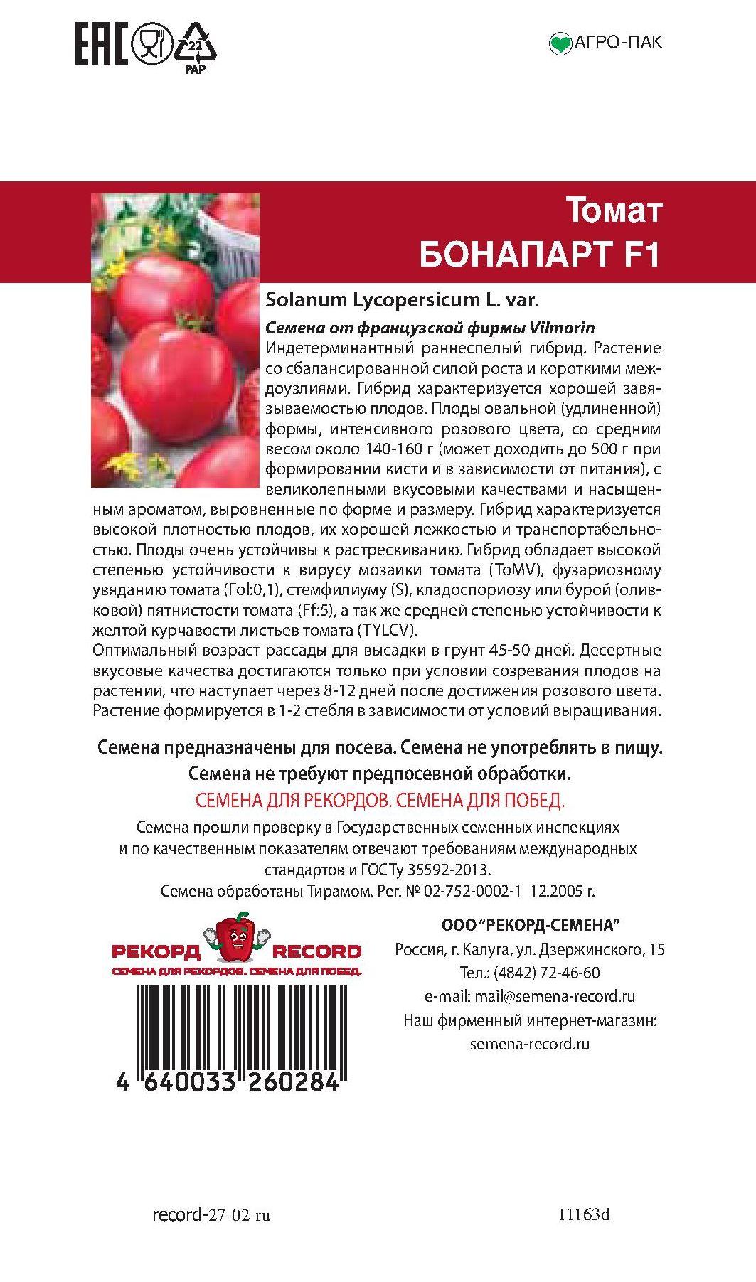 Томат бонапарт f1 — описание и характеристика сорта   zdavnews.ru