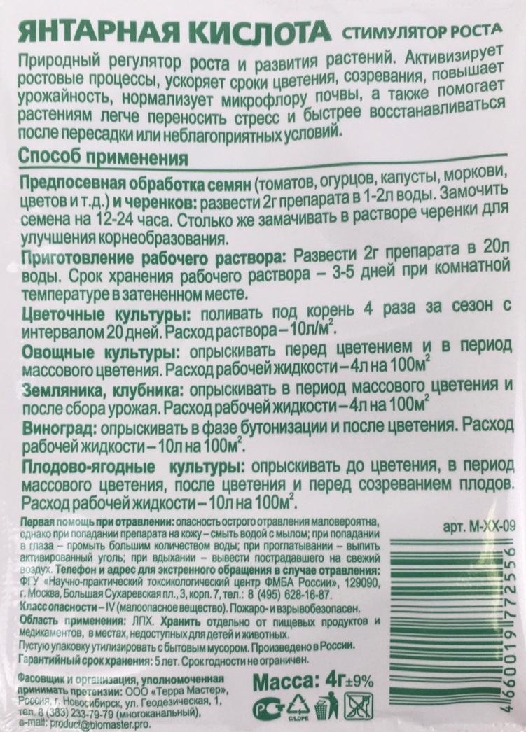 Янтарная кислота для помидор и огурцов: советы по применению – дачные дела