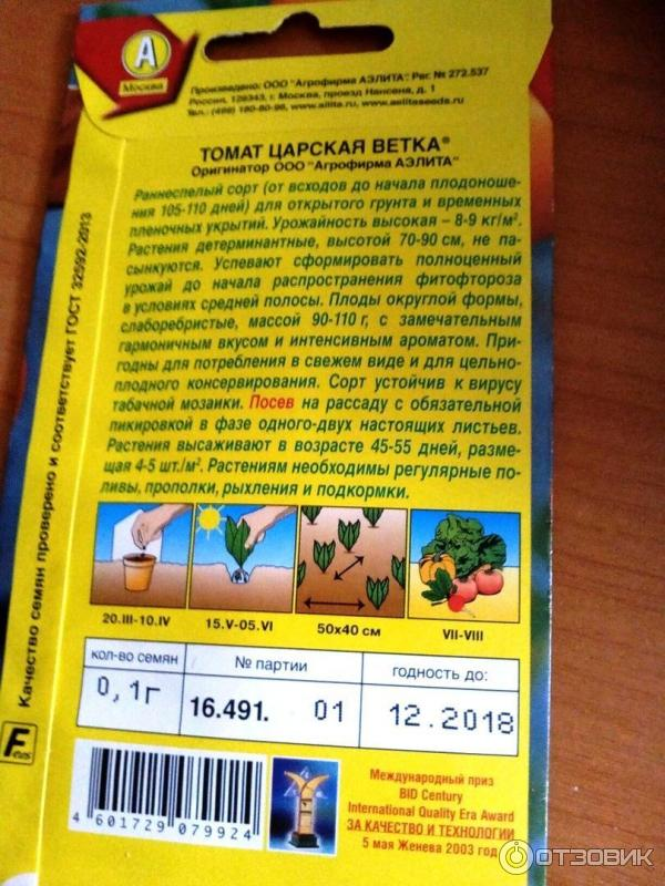 Томат царский подарок описание сорта и фото русский фермер