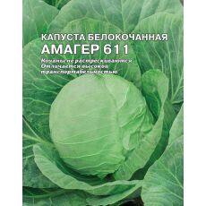 Капуста амагер — характеристика и нюансы выращивания
