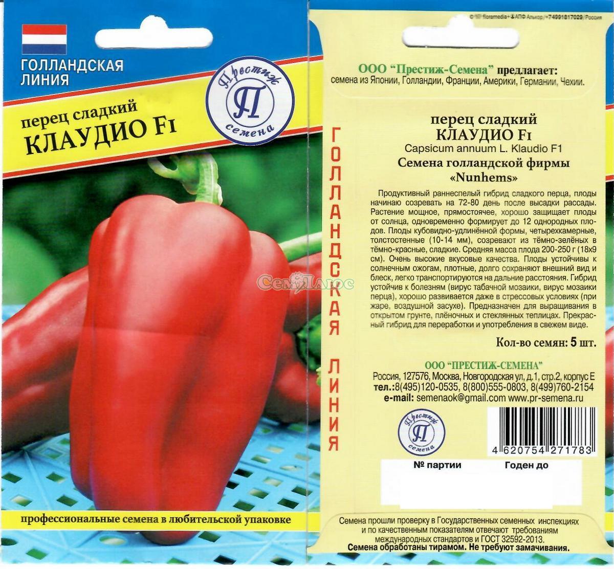 Перец клаудио: характеристика и урожайность сорта, описание с фото + отзывы