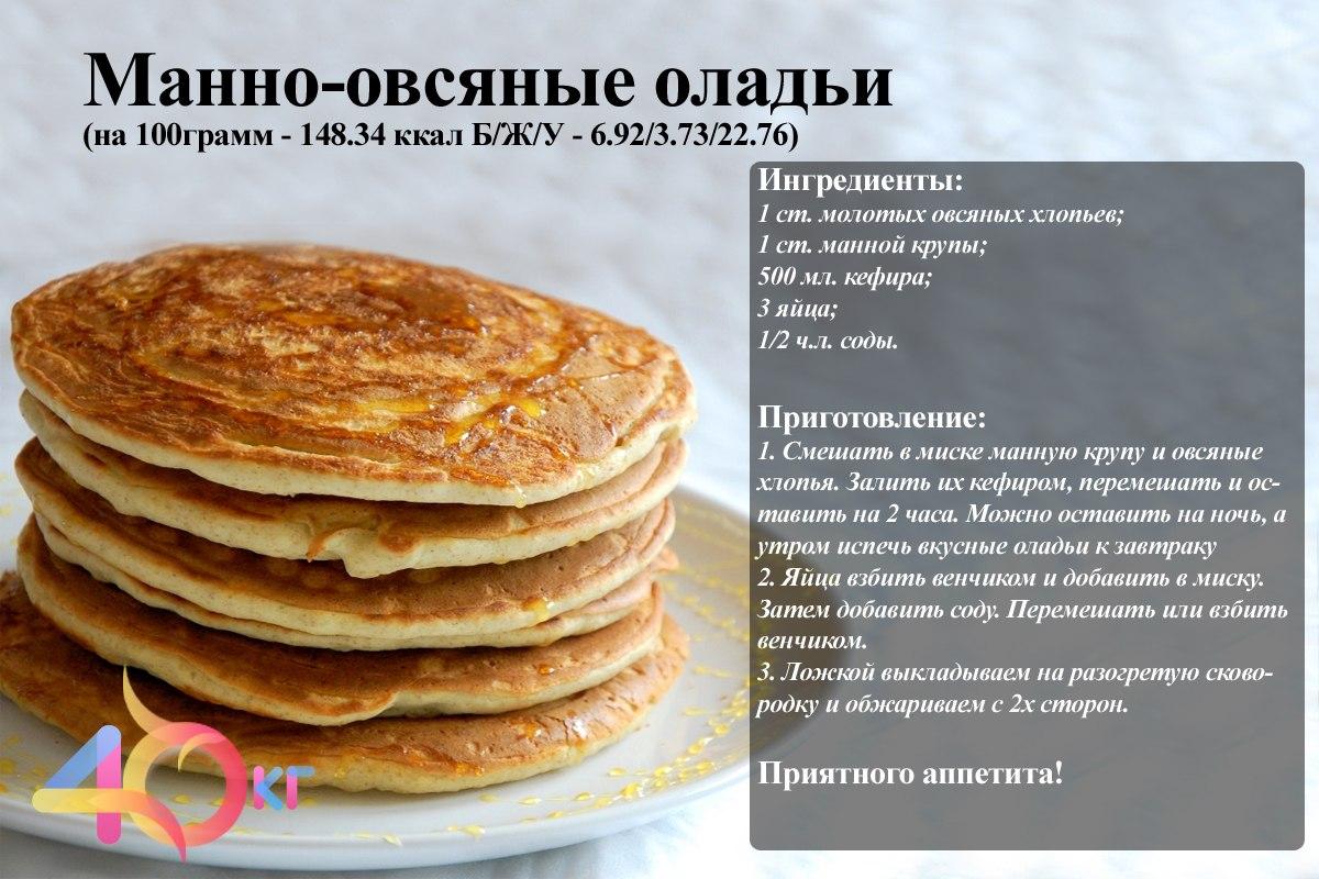 Овсяноблин: рецепт для правильного питания с фото, пошагово