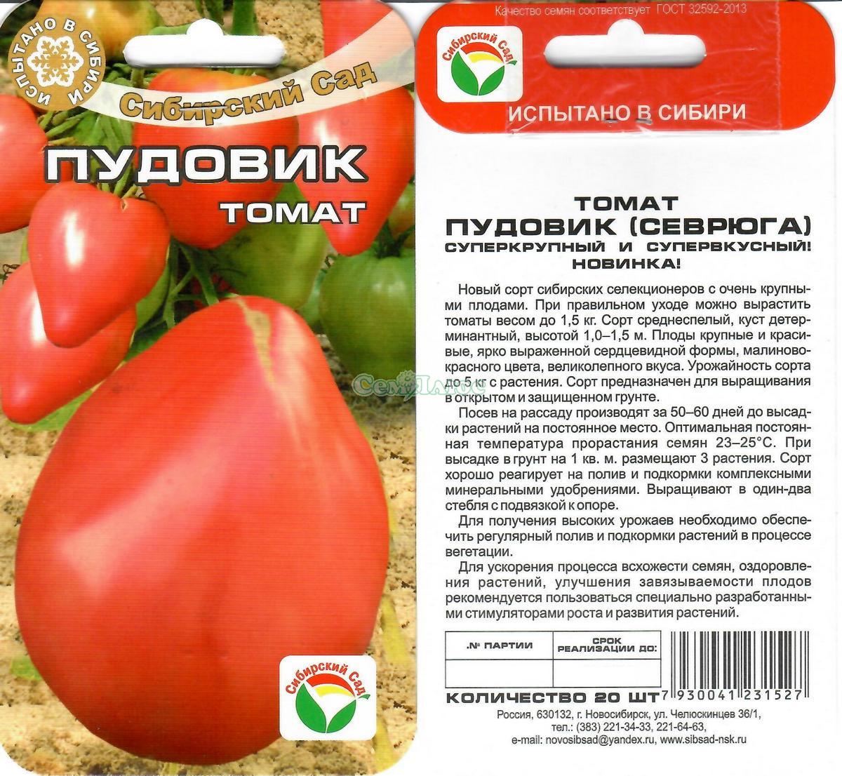 "ᐉ томаты ""пудовичок сахарный"": описание и характеристики сорта, уход за помидорами и фото - orensad198.ru"