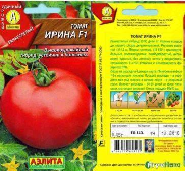 Томат иришка: отзывы, фото, урожайность, описание и характеристика | tomatland.ru