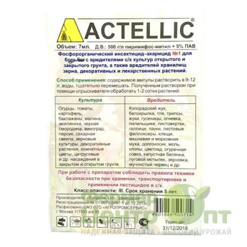 Инсектицид актеллик: инструкция по применению от вредителей, способы обработки, достоинства и недостатки