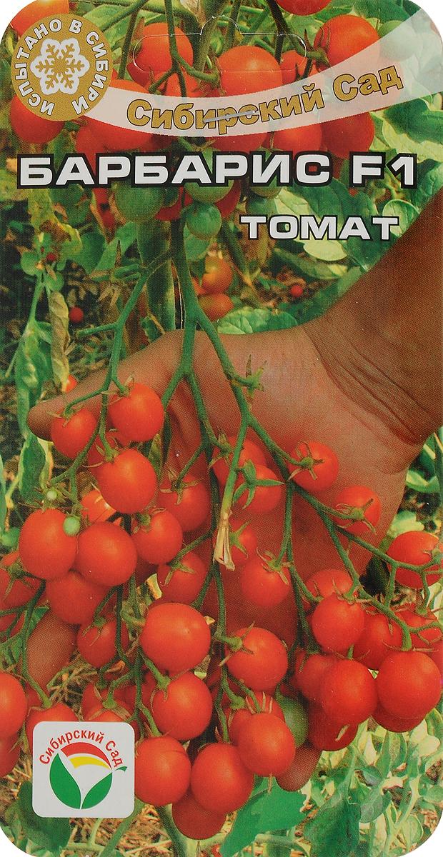 Лучшие сорта барбариса съедобные - сад и огород