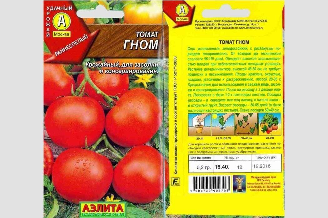 Агротехника выращивания и характеристика сорта томата Добрый F1