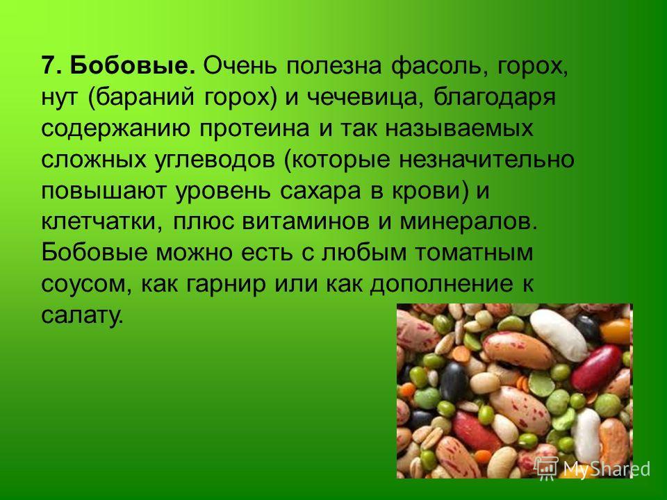 Фасоль польза и вред - чем полезна и вредна фасоль для человека