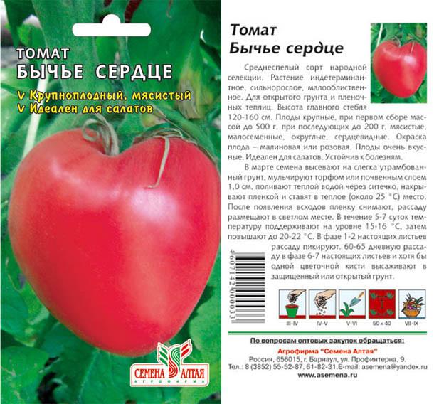 """Томат """"любящее сердце красное"""": отзывы, описание, фото, урожайность"""