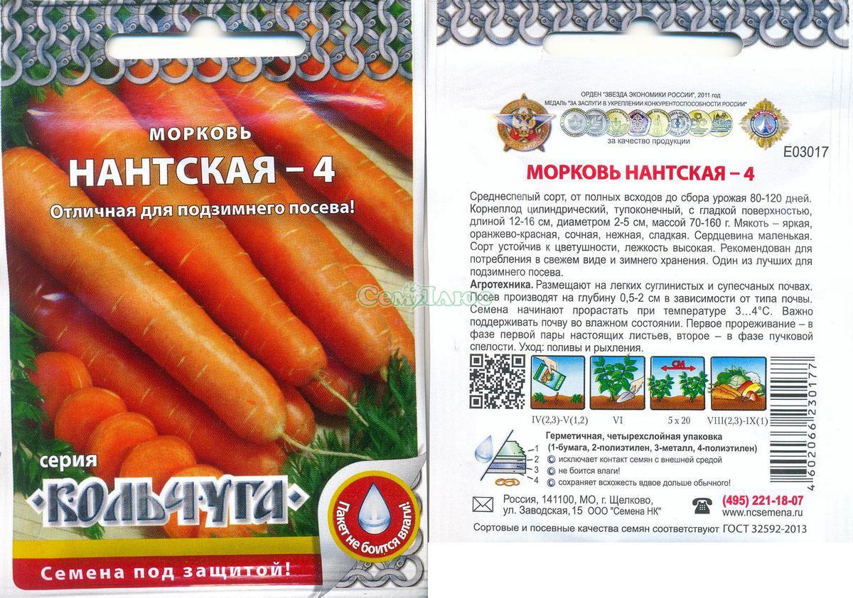 """Морковь нантская 4 - описание сорта, фото, отзывы, посадка и уход - журнал """"совхозик"""""""
