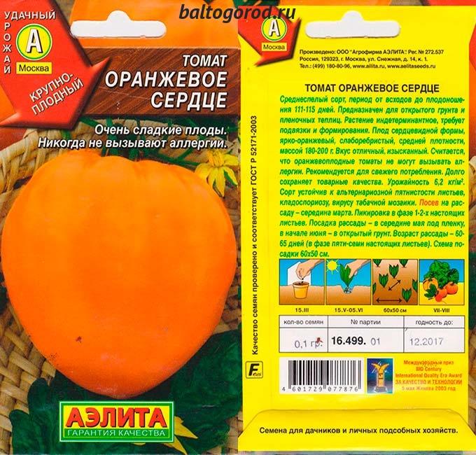 Описание мини-томатов Оранжевая шапочка и выращивание рассадным методом