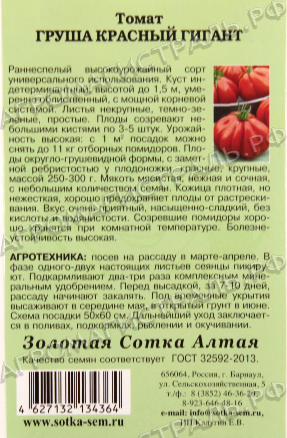 Томат канопус: отзывы, характеристика и описание сорта, фото, урожайность