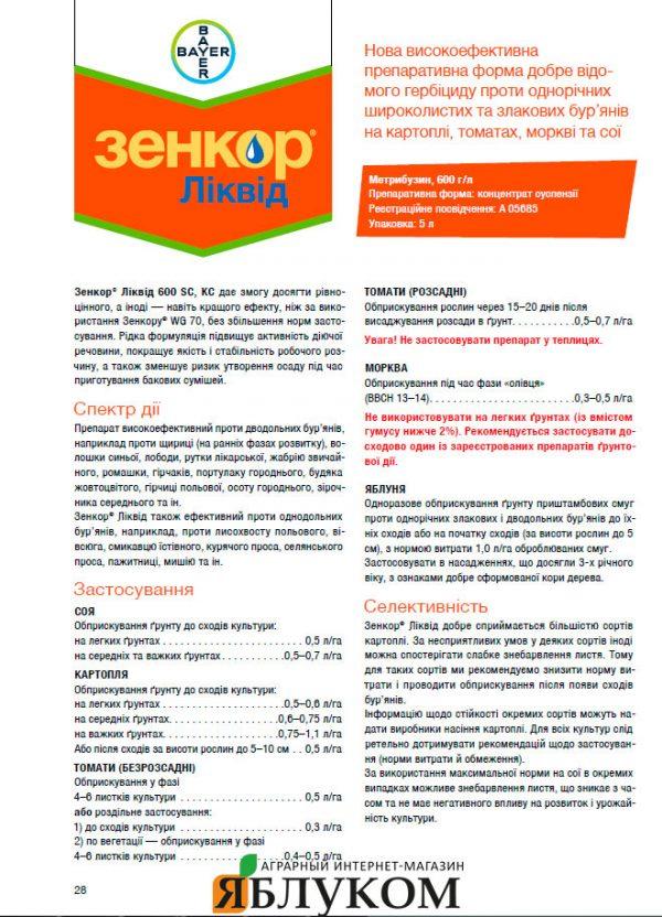 Зенкор гербицид: инструкция по применению