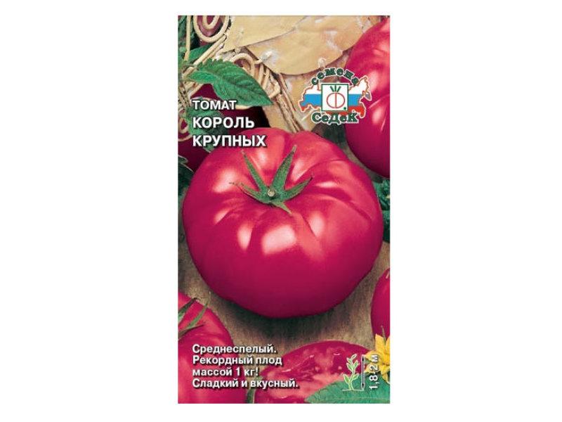Томат король гигантов: описание сорта, отзывы, фото, урожайность   tomatland.ru